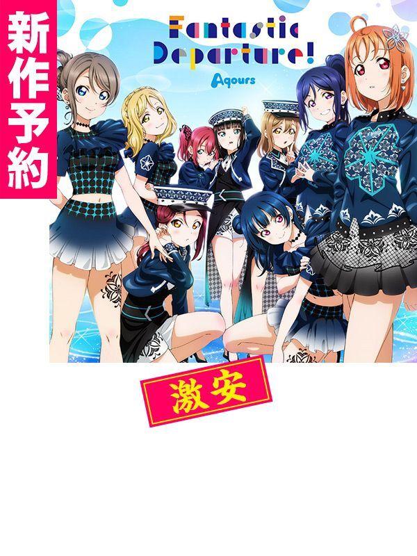 画像1: 新作予約 ラブライブ!サンシャイン!!  Aqours 6th LoveLive! 「Fantastic Departure!」 高海千歌 コスプレ衣装(受注生産)  (1)