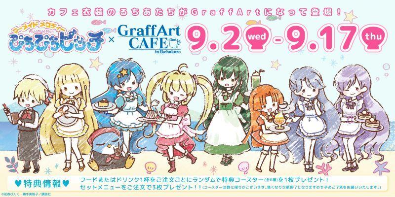 画像1: 新作予約 ぴちぴちピッチ×GraffArt CAFE 波音 るちあ リナ 星羅 かれん カフェ衣装 コスプレ衣装  (1)