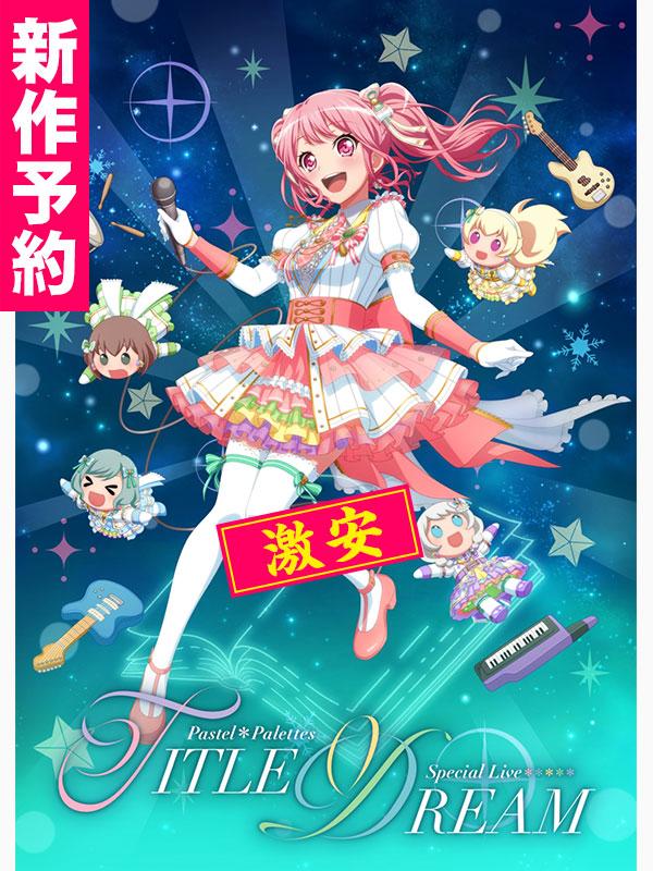画像1: 新作予約 バンドリ ガルパ Pastel*Palettes Special Live 「TITLE DREAM」 丸山彩 コスプレ衣装(製作条件付き) (1)