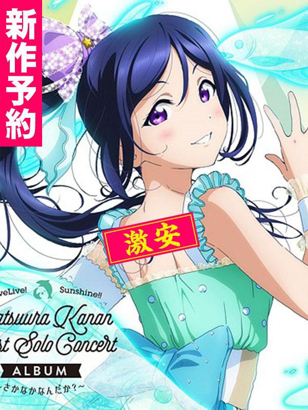 画像1: 新作予約 LoveLive! Sunshine!! Matsuura Kanan First Solo Concert Album 〜さかなかなんだか?〜 松浦果南 コスプレ衣装(製作決定)  (1)