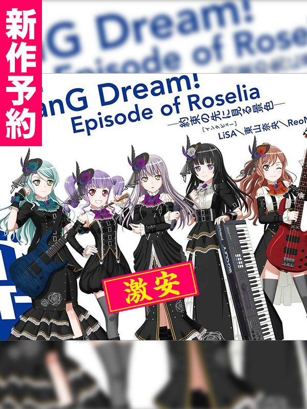 画像1: 新作予約 劇場版「BanG Dream! Episode of Roselia II : Song I am.」 Roselia 湊友希那 氷川紗夜 今井リサ 宇田川あこ 白金燐子 ライブ衣装 コスプレ衣装(製作決定)  (1)